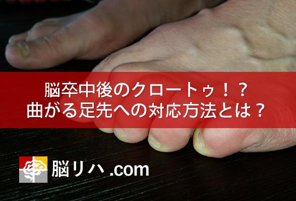 脳卒中 / 片麻痺後のクロートゥ!?曲がる足指への治療 ...