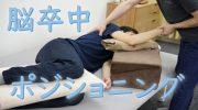 脳卒中/片麻痺 体幹・バランスの自主トレ・体操