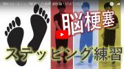 脳卒中/片麻痺 下肢・足の自主トレ・体操