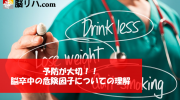 脳卒中/脳梗塞 生活リハビリ