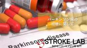 パーキンソン病の病態理解