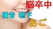 脳卒中 顔・口・喉のリハビリ・体操