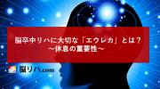 脳卒中 リハビリテーションの概要