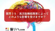 脳卒中になったら読むべき100の質問コーナー