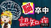 入院中から知識を増やす!!脳卒中回復に向けた動画解説シリーズ
