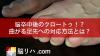 脳卒中 / 片麻痺後のクロートゥ!?曲がる足指への治療・リハビリ方法とは?