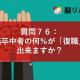 質問76:脳卒中者の何%が「復職」出来ますか?