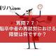 質問77:脳卒中者の再就労における障壁は何ですか?