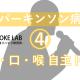 パーキンソン病の「構音障害」発声練習に必要な4つのポイント・自費リハビリ 東京